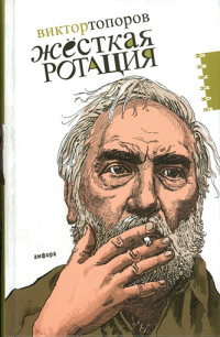 Топоров Виктор Леонидович