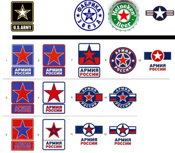Новая символика Российской Армии