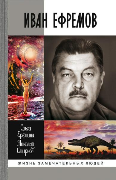 Ефремов И.А. книга ЖЗЛ