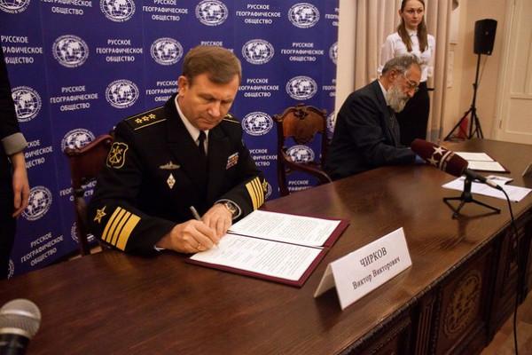 РГО и флот соглашение