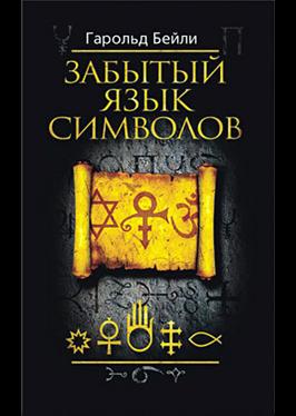 Забытый язык символов Гарольд Бейли