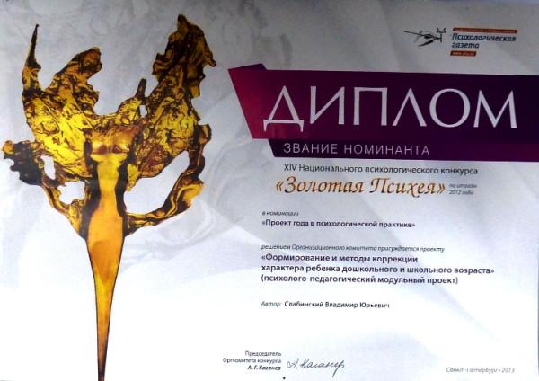 Слабинский В.Ю. номинант Золотой Психеи-2012