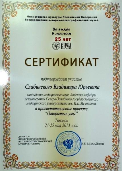 Слабинский сертификат лектора Торжок ВИЭМ