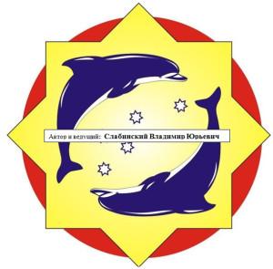 НАШ лого дельфины-реклама