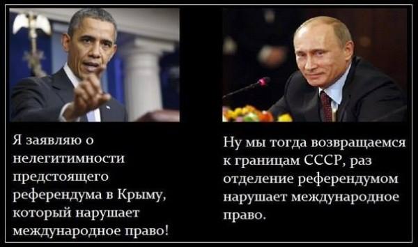 Обама, Путин, СССР