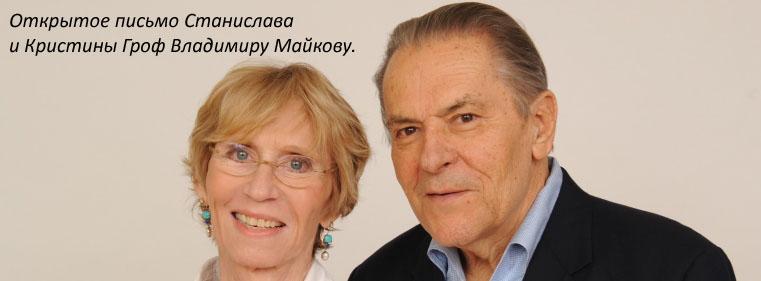 Стен Гроф и Кристина Гроф