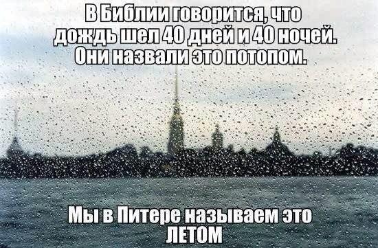 Питерское лето