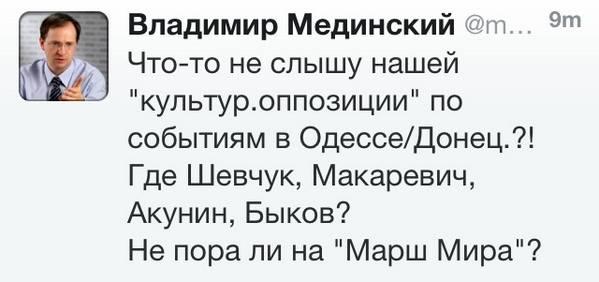 Мединский про Одессу