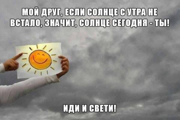 Ты - Солнце