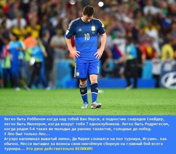 Чемпионат мира по футболу Месси