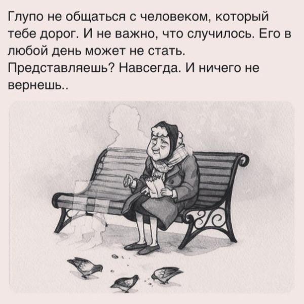 мудрость отношений