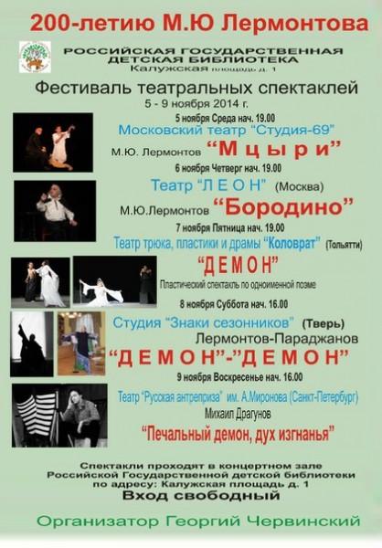 фестиваль лермонтова в москве