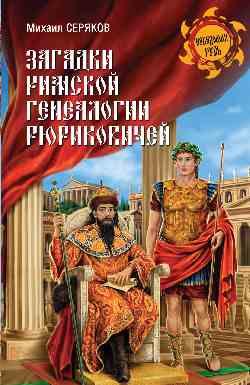 Серяков М.Л. Рюрики от Рима