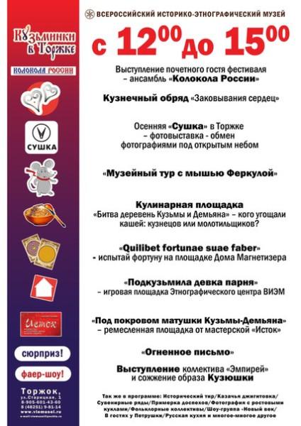 Кузьминки в Торжке реклама