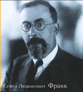 Франкк С.Л.-2