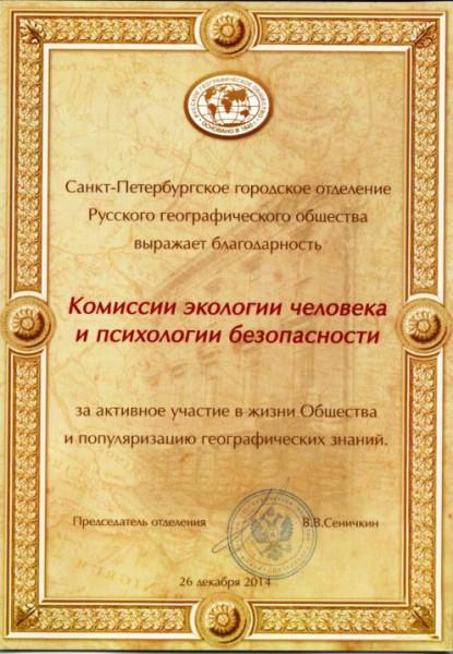 РГО 2014 Грамота