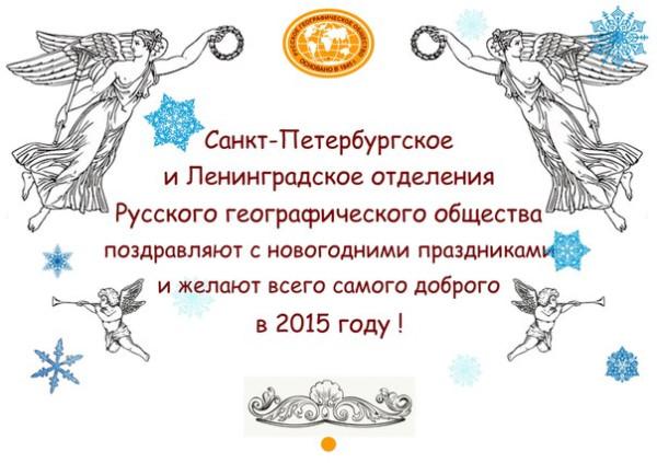 РГО с Новым 2015 годом!