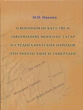 Иванин М.И. книга