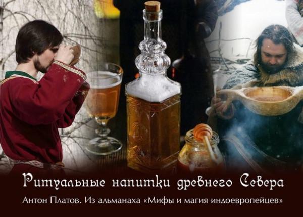 Платов Антон Ритуальные напитки древнего Севера
