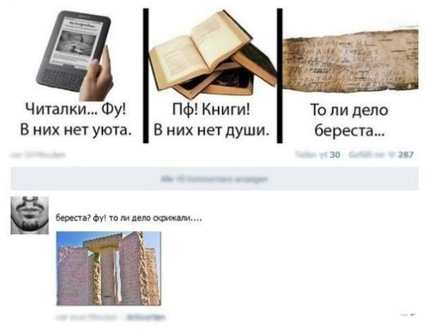 Книжный юмор