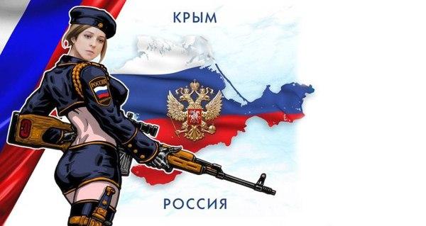 Крым-Россия Навсегда