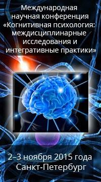 Конференция СПб РПО 2015.jpg