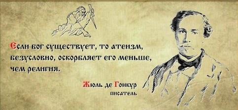 атеизм-антирелигия-бог-религия-361531