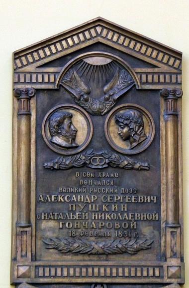 Пушкин3