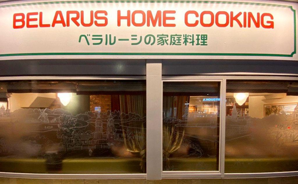 Белорусский ресторан в Токио
