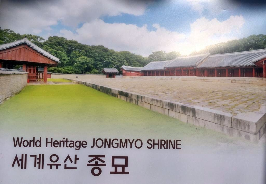 Экскурсия в Jongmyo Shrine или Как мы стали японцами