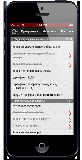 Экран приложения iPhone