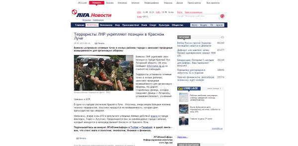 Террористы ЛНР укрепляют позиции в Красном Луче