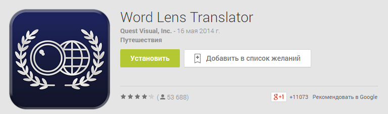 world_lens_translator