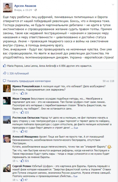 facebook_avakov