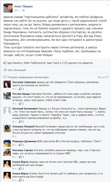 facebook_lyashko