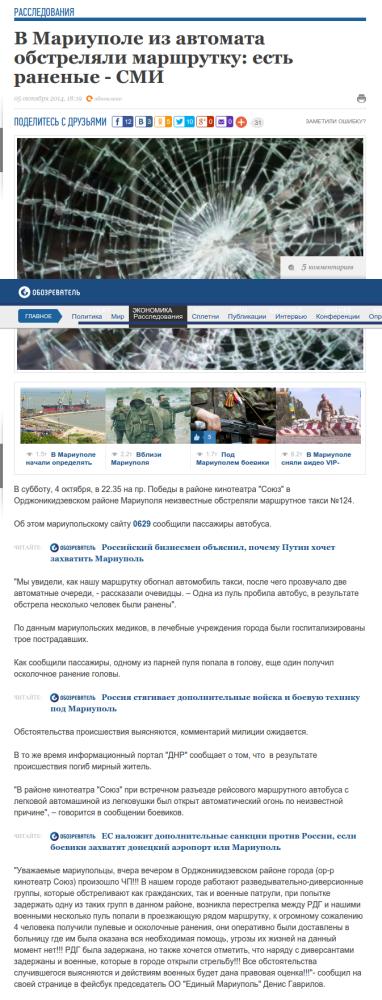 20141005_obozrevatel_mariypol