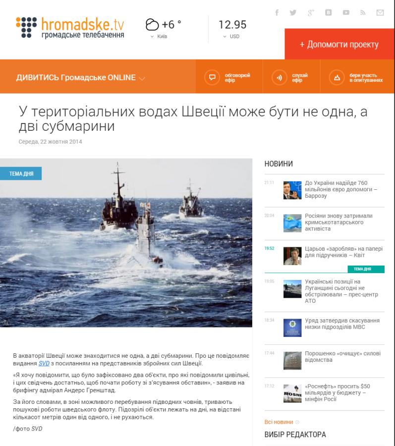 20141022_Hromadske_tv