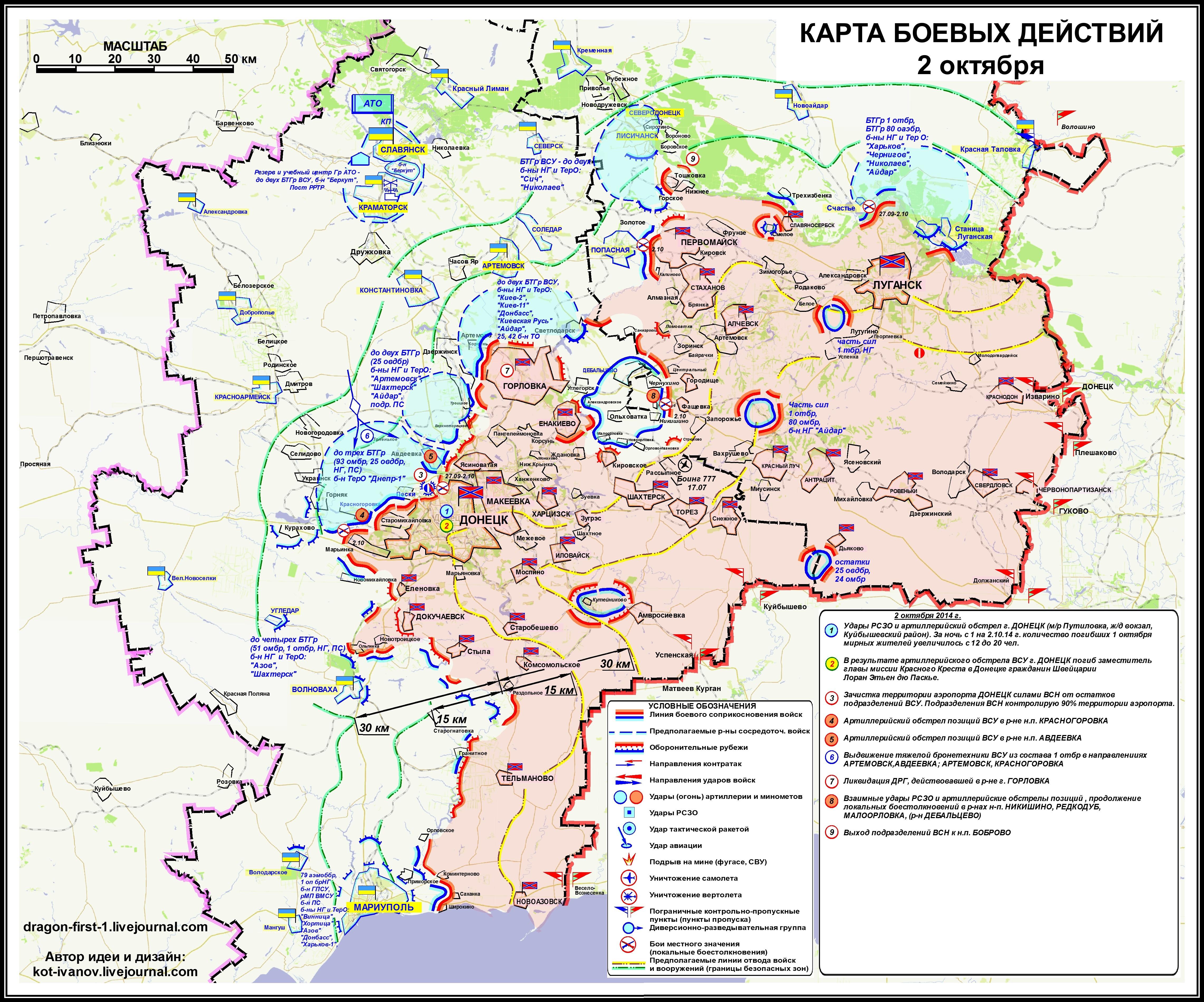 Стрельба в Донецке: утром залпы были слышны во всех районах города - Цензор.НЕТ 9364