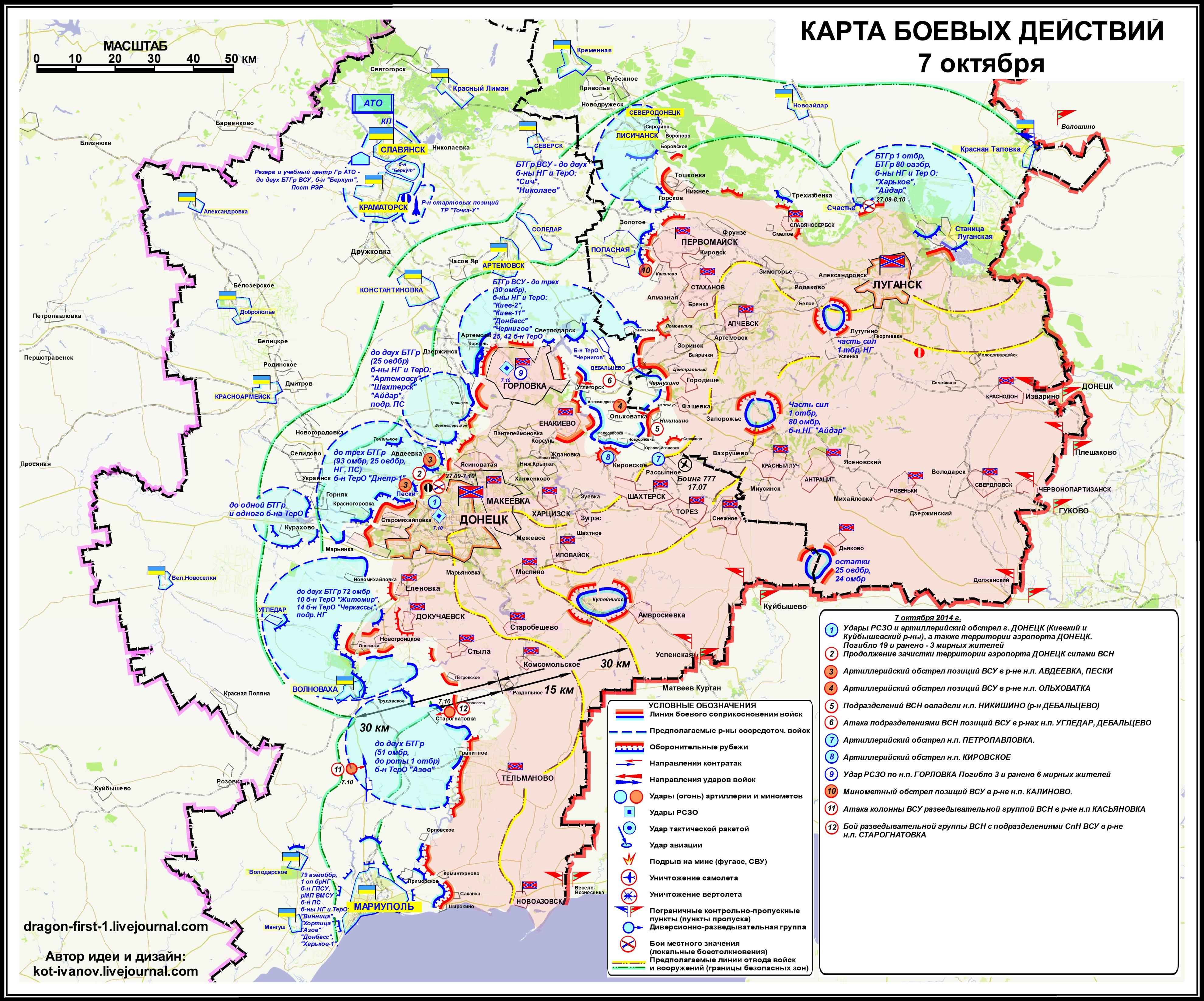Карта боевых действий за 7 октября