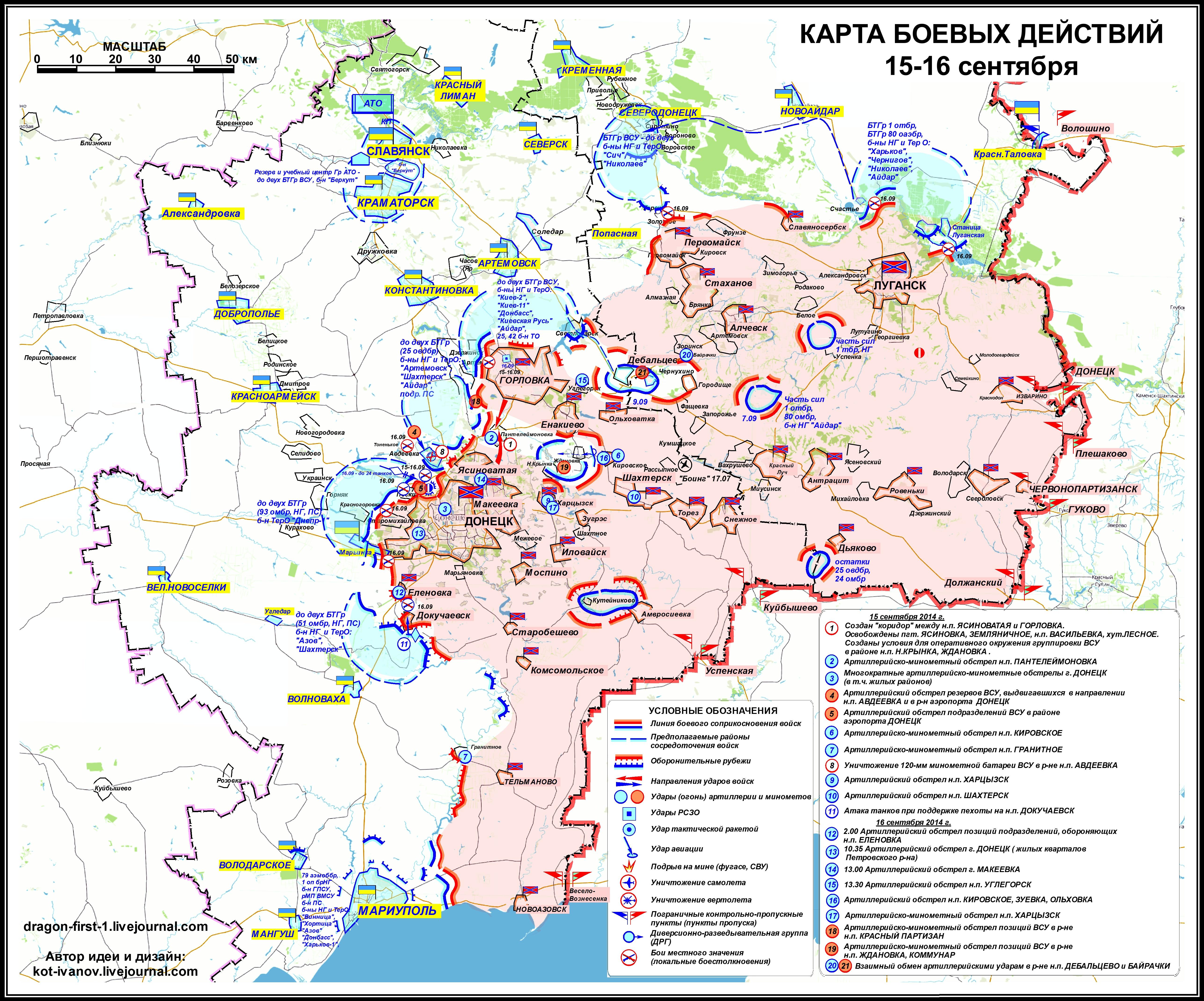 Aktuelle Lage in der Ostukraine (15.-17 September)