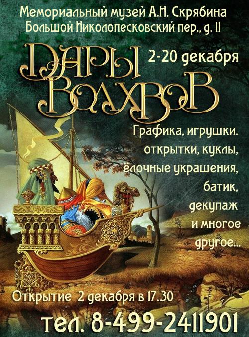 Выставка Дары Волхвов