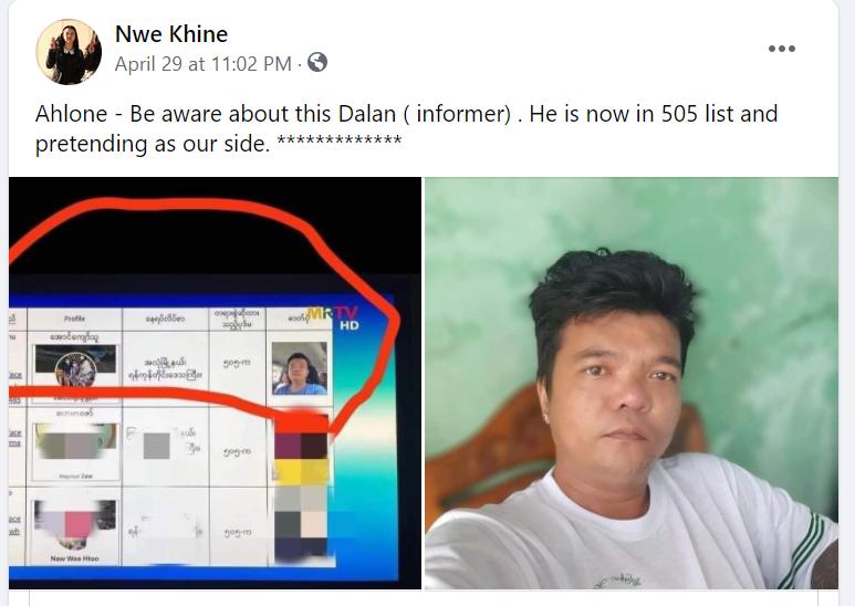Предупреждение одной из активисток протеста о том, что некий человек, которого власти объявили в розыск по статье 505 уголовного кодекса, на самом деле является даланом, внедренным в ряды «революционеров». Скриншот из Фейсбука. Статья 505 наказывает за провоцирование «страха и тревоги» в обществе, ведущих к противоправным действиям.