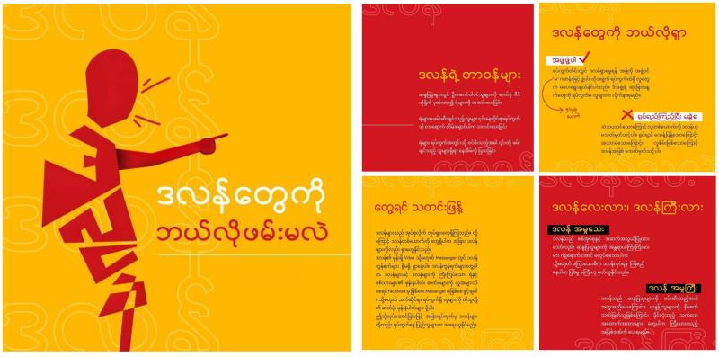 Обложка и несколько страниц онлайн-инструкции о том, как сбить с толку, разоблачить и задержать далана, размещенной в Фейсбуке. Туловище человека на первом слайде состоит из бирманских букв, образующих слово «далан».