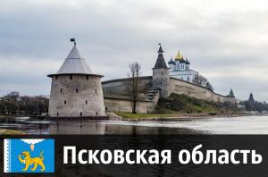 link_pskovoblast.jpg