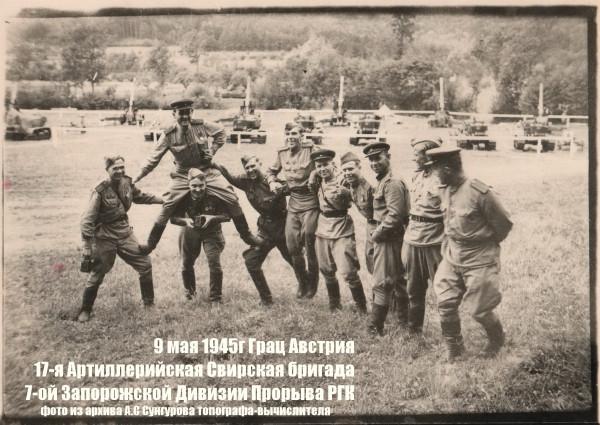 9-я батарея артиллерийского полка