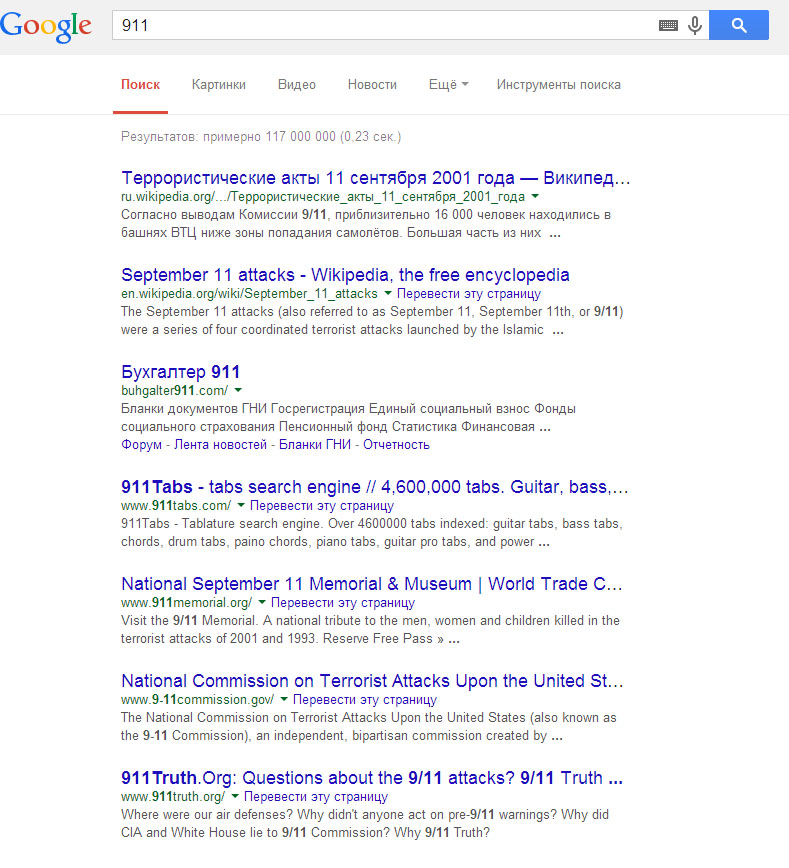 911-google