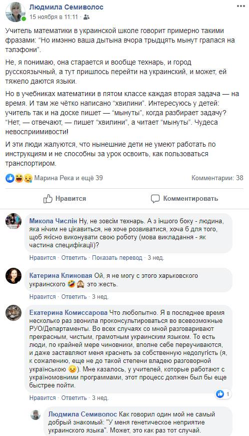 Украинизация школы по-харьковски