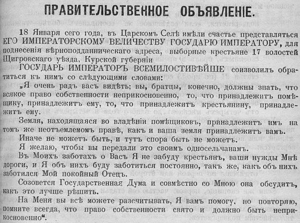 Ещё о том, как Российская Империя шла к революциям 1917-го