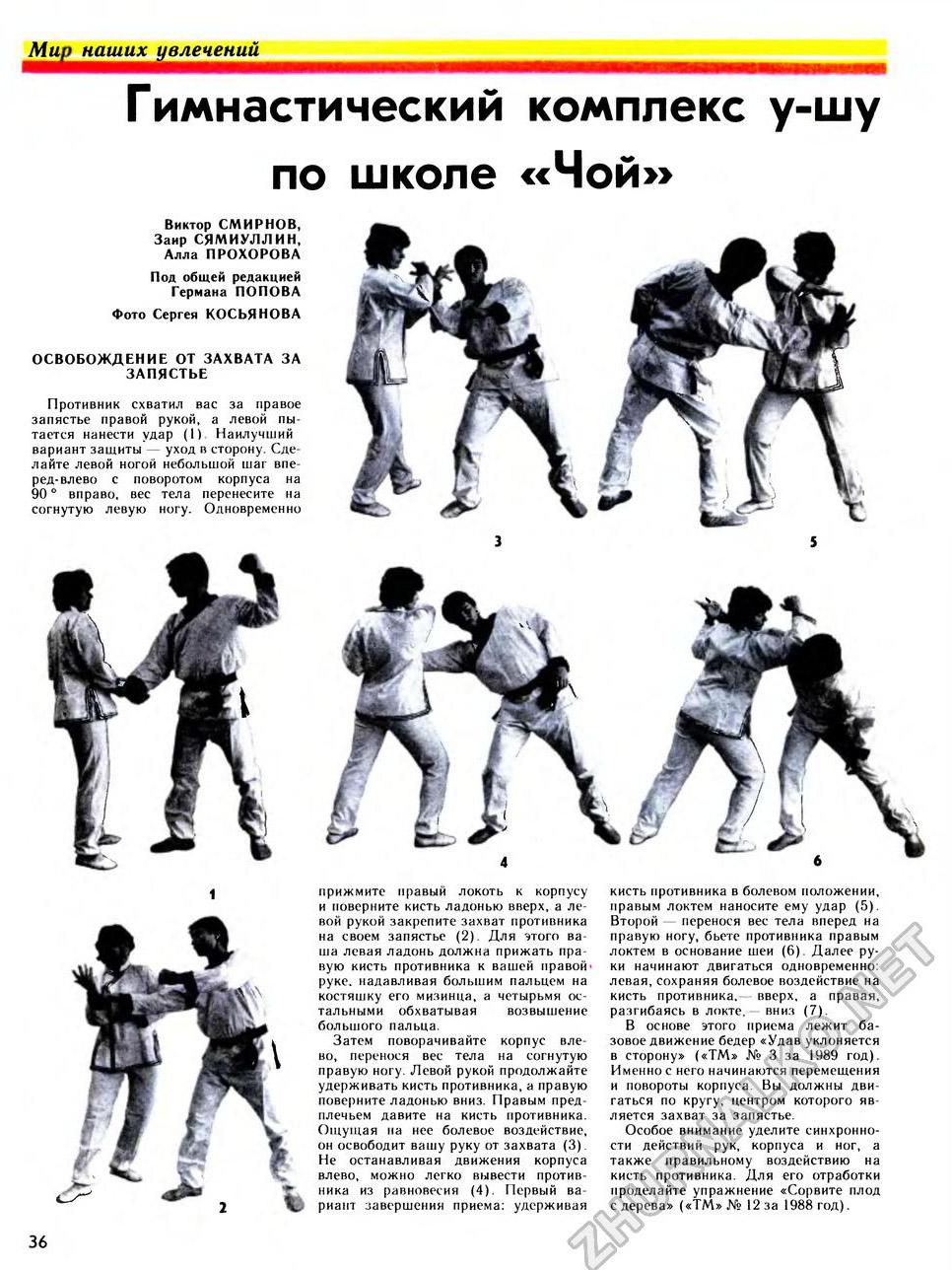 ТМ 1990-01, с 39_Чой