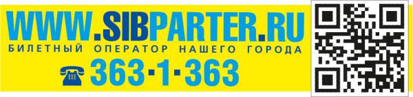 Сибпартер-ЛОГО_-с-QR-(мин